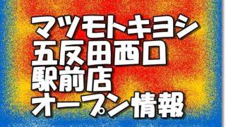 マツモトキヨシ五反田西口駅前店新規オープン情報