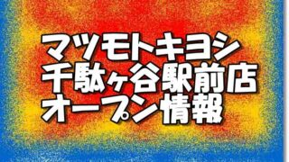 マツモトキヨシ千駄ヶ谷駅前店新規オープン情報