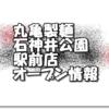 丸亀製麺石神井公園駅前店新規オープン情報