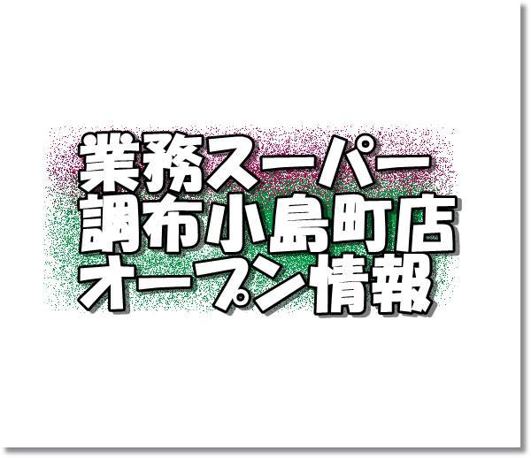 業務スーパー調布小島町店新規オープン情報