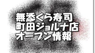 無添くら寿司町田ジョルナ店新規オープン情報