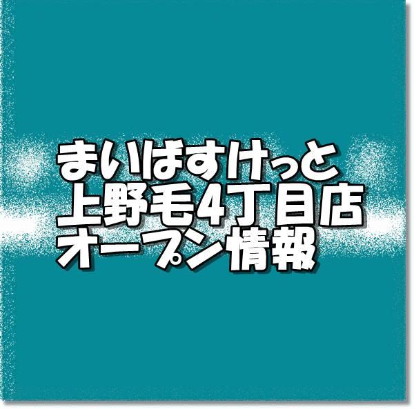 まいばすけっと上野毛4丁目店新規オープン情報