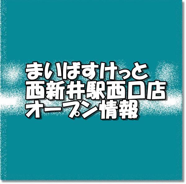 まいばすけっと西新井駅西口店新規オープン情報