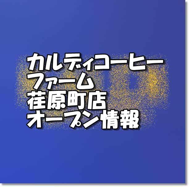 カルディコーヒーファーム荏原町店新規オープン情報