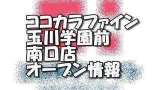 ココカラファイン玉川学園前南口店新規オープン情報