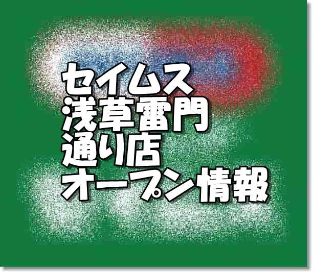 ドラッグセイムス浅草雷門通り店新規オープン情報