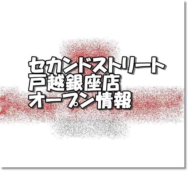 セカンドストリート戸越銀座店新規オープン情報
