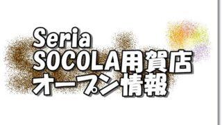 Seria SOCOLA用賀店新規オープン情報