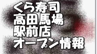くら寿司高田馬場駅前店新規オープン情報
