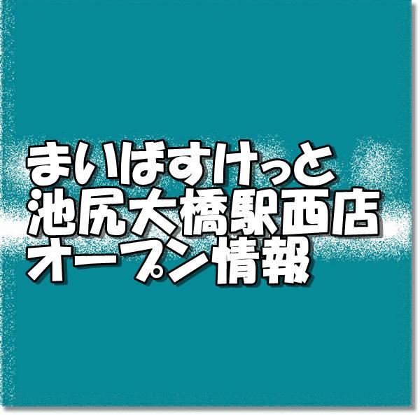 まいばすけっと池尻大橋駅西店新規オープン情報