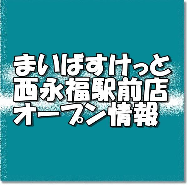 まいばすけっと西永福駅前店新規オープン情報