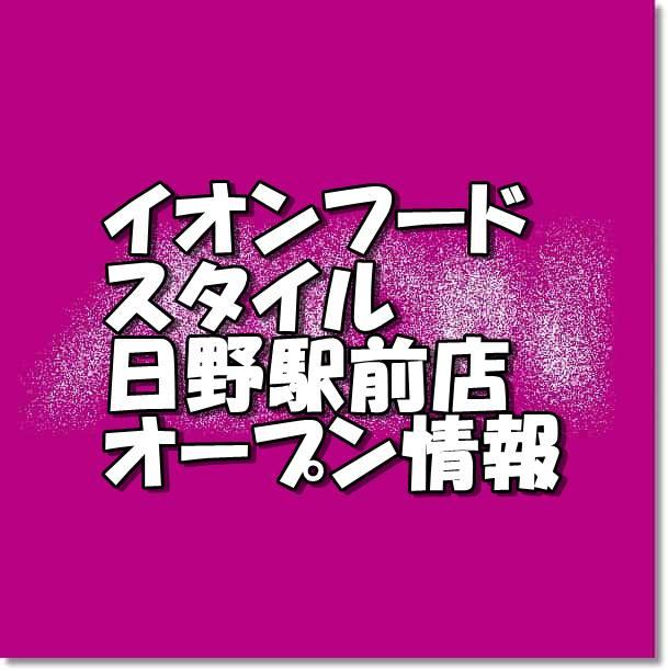 イオンフードスタイル日野駅前店新規オープン情報