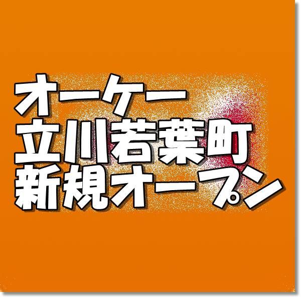 オーケー立川若葉町店新規オープン情報