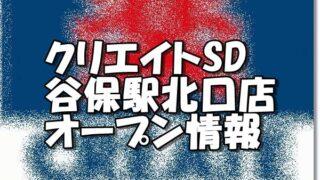 クリエイトエス・ディー谷保駅北口店新規オープン情報