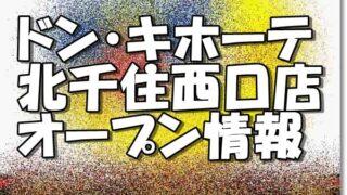 ドン・キホーテ北千住西口店新規オープン情報