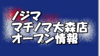 ノジママチノマ大森店新規オープン情報