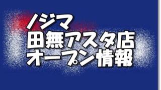 ノジマ田無アスタ店新規オープン情報