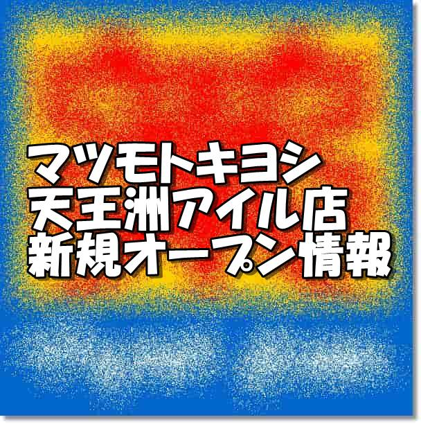 マツモトキヨシ天王洲アイル店新規オープン情報