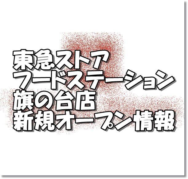 東急ストアフードステーション旗の台店新規オープン情報