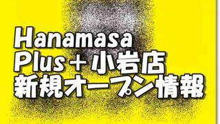 HanamasaPlus+小岩店新規オープン情報