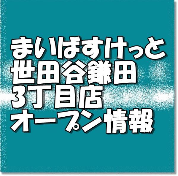 まいばすけっと世田谷鎌田3丁目店新規オープン情報