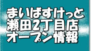 まいばすけっと瀬田2丁目店新規オープン情報