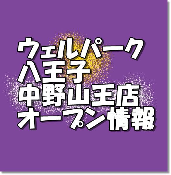ウェルパーク八王子中野山王店新規オープン情報