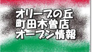 オリーブの丘町田木曽店新規オープン情報