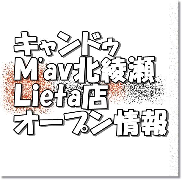 キャンドゥM'av北綾瀬Lieta店新規オープン情報