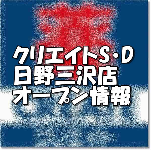 クリエイトエス・ディー日野三沢店新規オープン情報