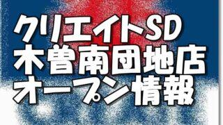 クリエイトエス・ディー木曽南団地店新規オープン情報