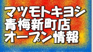 マツモトキヨシ青梅新町店新規オープン情報
