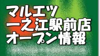 マルエツ一之江駅前店新規オープン情報