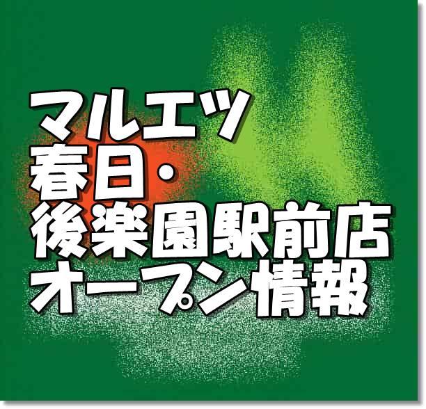 マルエツ春日・後楽園駅前店新規オープン情報