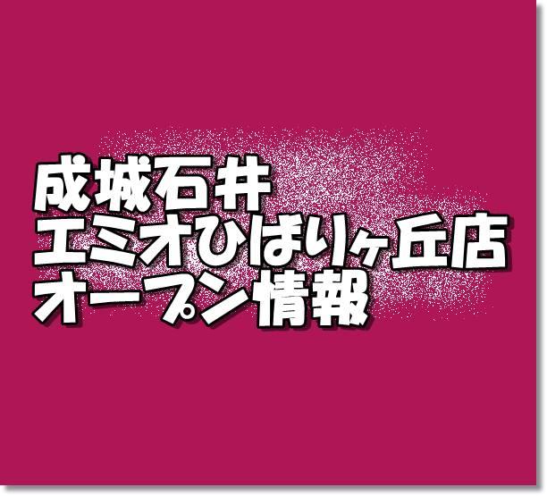 成城石井エミオひばりヶ丘店新規オープン情報