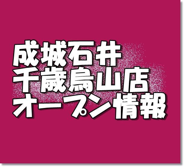 成城石井千歳烏山店新規オープン情報