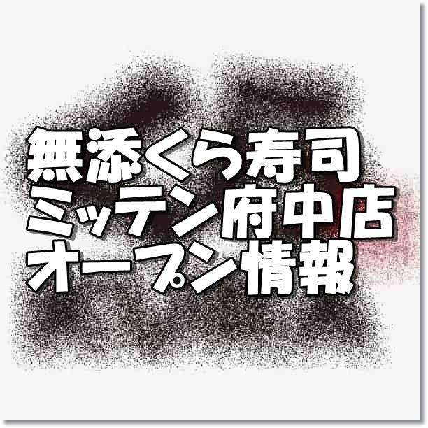 無添くら寿司ミッテン府中店新規オープン情報