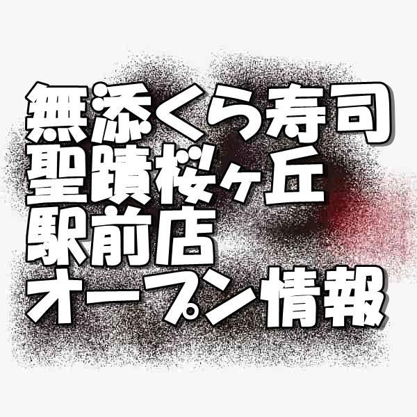 無添くら寿司聖蹟桜ヶ丘駅前店新規オープン情報