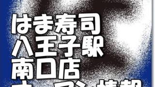 はま寿司八王子駅南口店新規オープン情報