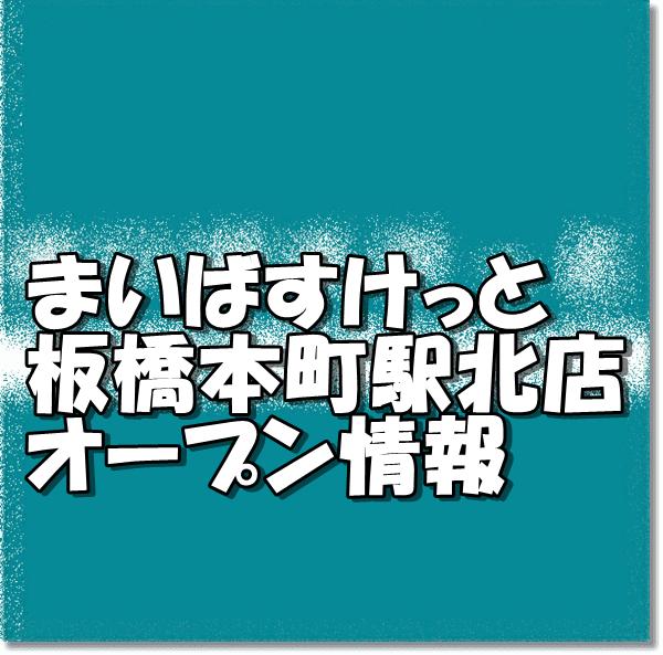 まいばすけっと板橋本町駅北店新規オープン情報