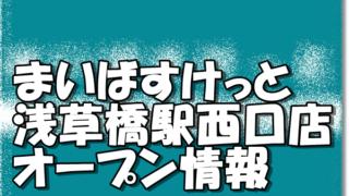 まいばすけっと浅草橋駅西口店新規オープン情報