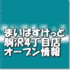 まいばすけっと駒沢4丁目店新規オープン情報