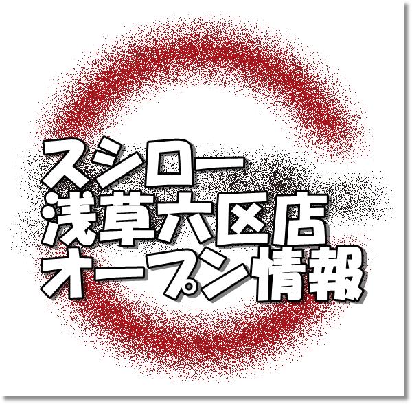 スシロー浅草六区店新規オープン情報
