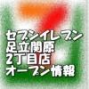 セブンイレブン足立関原2丁目店新規オープン情報