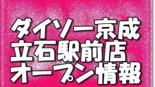 ダイソー京成立石駅前店新規オープン情報