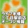 ライフ本郷三丁目駅前店新規オープン情報