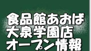 食品館あおば大泉学園店新規オープン情報