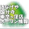 いなげや国分寺東恋ヶ窪店新規オープン情報