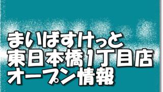 まいばすけっと東日本橋1丁目店新規オープン情報