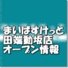 まいばすけっと田端動坂店新規オープン情報